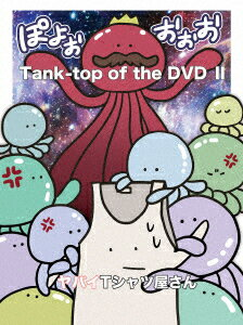 Tank-top of the DVD2 [ ヤバイTシャツ屋さん ]
