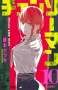 チェンソーマン 10 (ジャンプコミックス) [ 藤本 タツキ ]