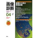 画像診断(Vol.40 No.5(202) 特集:基礎から学ぶ肺癌診断
