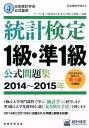 統計検定1級・準1級公式問題集(2014〜2015年) 日本統計学会公式認定 [ 日本統計学会 ]