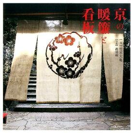京の暖簾と看板 [ 竹本大亀 ]