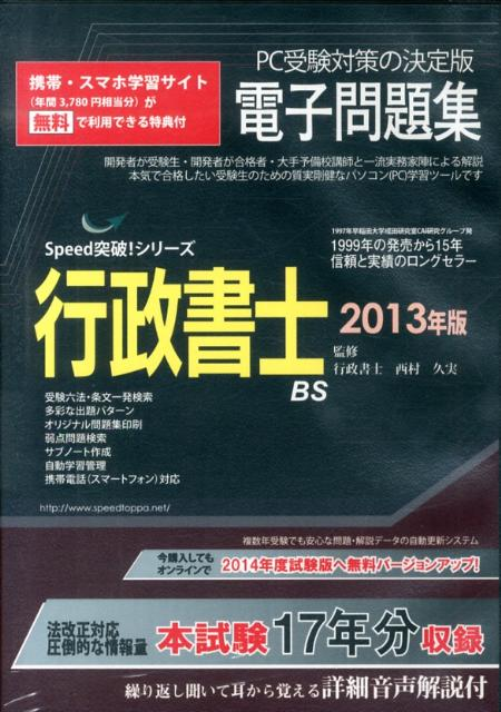 W>行政書士電子問題集(2013年版) [ 西村久実 ]