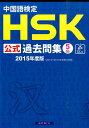 中国語検定HSK公式過去問集5級(2015年度版) [ 中国国家漢語国際推進事務室 ]