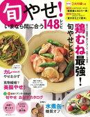 【バーゲン本】旬やせ!いまなら間に合う148レシピ
