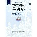 星栞2020年の星占い牡牛座