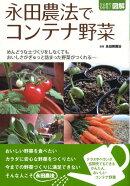 永田農法でコンテナ野菜