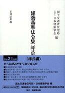 建築基準法令集 様式編(平成21年版)