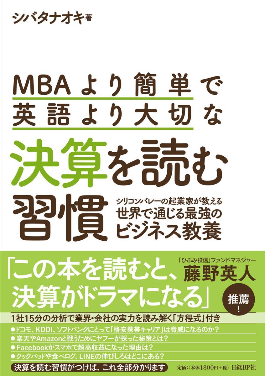 MBAより簡単で英語より大切な決算を読む習慣 [ シバタ ナオキ ]