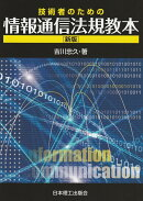 技術者のための情報通信法規教本(新版)