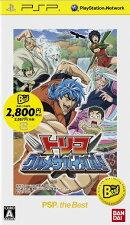 トリコ グルメサバイバル! PSP the Best