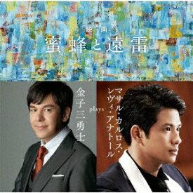 映画「蜜蜂と遠雷」〜金子三勇士 plays マサル・カルロス・レヴィ・アナトール [ 金子三勇士 ]