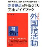 小学校外国語活動新3観点の評価づくり完全ガイドブック