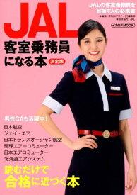 JAL客室乗務員になる本決定版 (イカロスMOOK) [ 月刊「エアステージ」編集部 ]