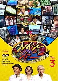 クレイジージャーニー vol.3 [ 松本人志 ]