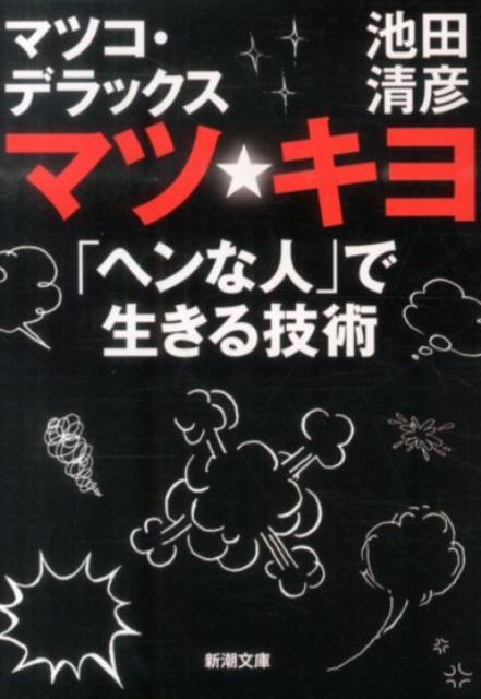 マツ☆キヨ 「ヘンな人」で生きる技術 (新潮文庫) [ マツコ・デラックス ]