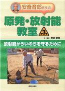 安斎育郎先生の原発・放射能教室(第3巻)