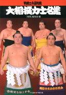 大相撲力士名鑑(平成25年度)