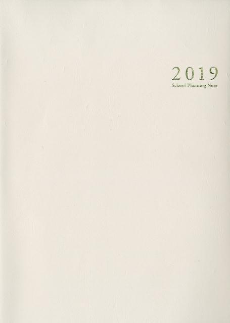 スクールプランニングノート(2019 U) ユニバーサル [ スクールプランニングノート制作委員会 ]