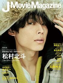 J Movie Magazine (Vol.67) (パーフェクト・メモワール)