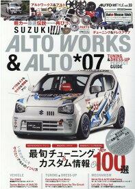 スズキアルトワークス&アルト(*07) チューニング&ドレスアップ いまだからこそやりたい最旬チューニング&カスタム情報 (CARTOP MOOK AUTO STYLE vol.33)