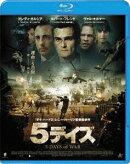 5デイズ【Blu-ray】