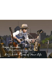 "WelcomebacktoThe70's""JourneyofaSongwriter""since1975「君が人生の時〜TimeofYourLife」(完全生産限定盤)【Blu-ray】[浜田省吾]"
