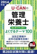 U-CANの管理栄養士まとめてすっきり!よくでるテーマ100(2014年版)