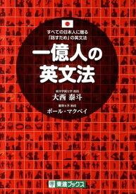 一億人の英文法 すべての日本人に贈るー「話すため」の英文法 (東進ブックス) [ 大西泰斗 ]