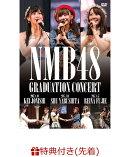 【先着特典】NMB48 GRADUATION CONCERT KEI JONISHI / SHU YABUSHITA / REINA FUJIE(6DVD)(生写真 3枚セット付き)