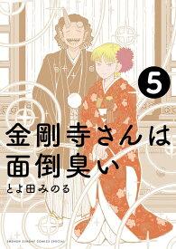 金剛寺さんは面倒臭い(5) (ゲッサン少年サンデーコミックス) [ とよ田 みのる ]