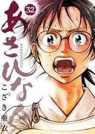 あさひなぐ(32) (ビッグ コミックス) [ こざき 亜衣 ]