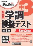中3静岡県学調模擬テスト(2019年度 第1回)