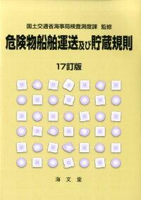 ブックス: 危険物船舶運送及び貯蔵規則17訂版 - 国土交通省海事局 - 9784303385279 : 本