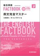 総合英語FACTBOOK例文完全マスター