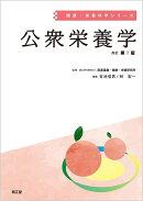 公衆栄養学(改訂第7版)