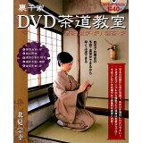 裏千家DVD茶道教室