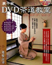 裏千家DVD茶道教室 濃茶(風炉・炉)薄茶・炉 [ 北見宗幸 ]