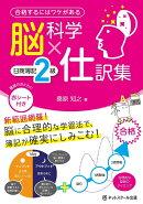 脳科学×仕訳集日商簿記2級