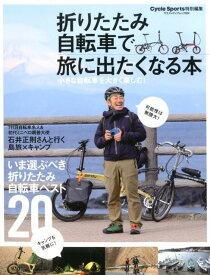 折りたたみ自転車で旅に出たくなる本 小さな自転車を大きく楽しむ! (ヤエスメディアムック Cycle Sports特別編集)