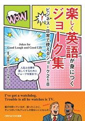 【POD】楽しく英語が身につくジョーク集 ビジネス・日常で使えるジョーク218