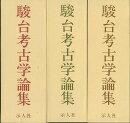 【バーゲン本】駿台考古学論集 全6巻
