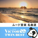 ビクター TWIN BEST::ムード音楽名曲選 [ (V.A.) ]