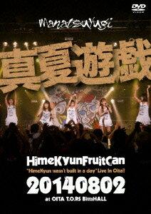 """真夏遊戯 """"HimeKyun wasn't built in a day"""" Live In Oita!! [ ひめキュンフルーツ缶 ]"""