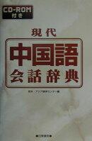現代中国語会話辞典