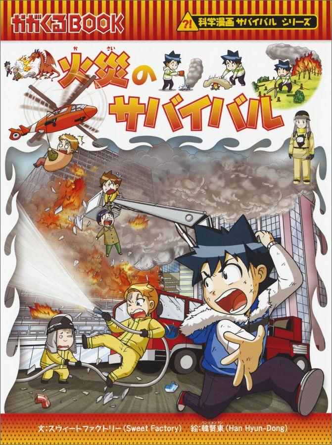 火災のサバイバル 生き残り作戦 (かがくるBOOK 科学漫画サバイバルシリーズ) [ スウィートファクトリー ]