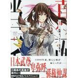 真・一騎当千(4) (ヤングキングコミックス)