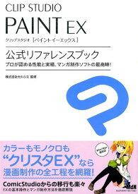 CLIP STUDIO PAINT EX公式リファレンスブック THE NEW STANDARD FOR ILLU [ セルシス ]