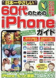 日本一やさしい60代のためのiPhoneガイド スマホ初心者でも大丈夫! (マイウェイムック)