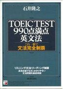 【バーゲン本】 'TOEIC TEST990点満点英文法