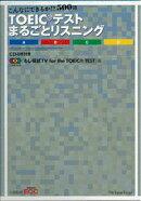 【バーゲン本】'TOEICテストまるごとリスニング CD4枚付